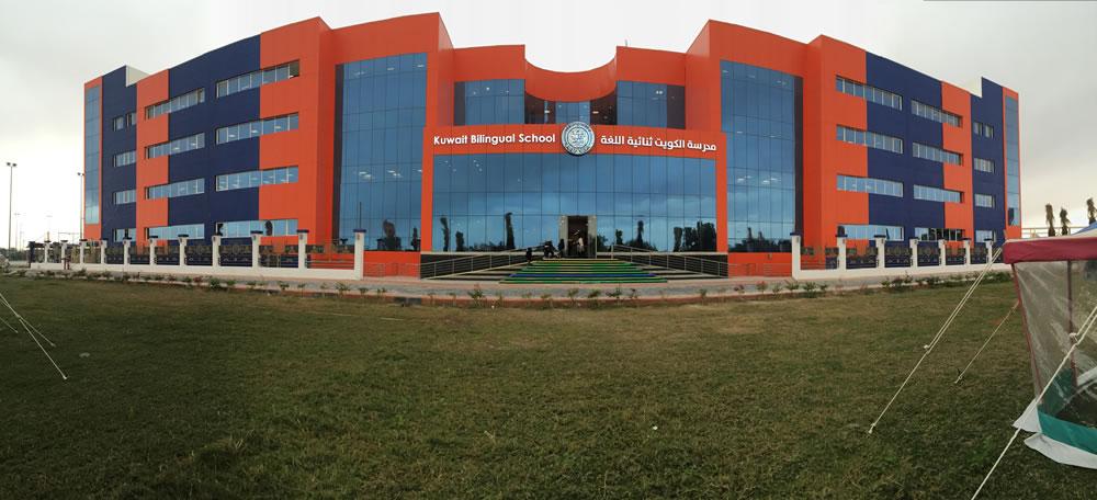 Kuwait Bilingual School